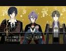 第84位:【刀剣CoC】三千世界に於いて 歌仙編 0話【実卓】 thumbnail