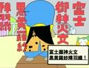 【怪盗ジョーカーMAD】ジョーカーさんとハチで/噴/火/す/る/背/中/