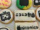 スイーツアート【ニコニコ動画クッキー】作ってみた