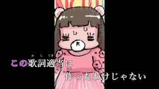 【ニコカラ】バックアップ(On Vocal)