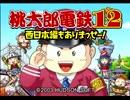 ホモ太郎電鉄12 ノンケ向け編もありまっせー!1年目