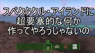 fallout4 実況プレイ part100