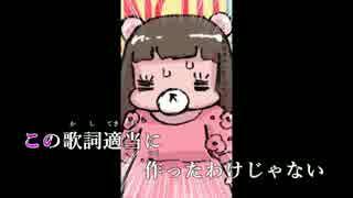 【ニコカラ】バックアップ(ボーカルカット)