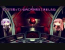 【No Man's Sky】 ぶらり惑星探索の旅 part6 【VOICEROID実況】
