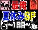 【最俺】夏休み12時間スペシャル!!!【Part1】