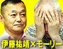 【無料】伊藤祐靖×モーリー「愛国心は危険思想か!?」 1/2