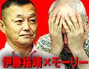 【会員限定】伊藤祐靖×モーリー「愛国心は危険思想か!?」 2/2