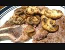 アメリカの食卓 601 マッシュルームステーキを食す!