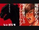 アンノ対ホノオ 『シン・ゴジラ』発声可能