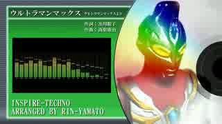 【アレンジ】ウルトラマンマックス【ウルトラマンマックス】