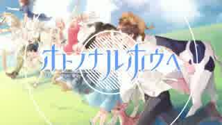 【オリジナルMV】 オトノナルホウヘ→ 歌ってみた 【7人*コラボ】