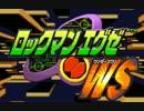 【TAS】ロックマンエグゼ  WS(海外未発売)11:24