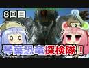 【ARK:Survival_Evolved】琴葉恐竜探検隊! 8回目【恐竜サバイバル】