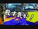 絶対に殺してはいけないスプラトゥーン2016 2試合目/ガルナ(オワタP) thumbnail