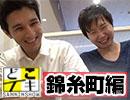 どこイキ【錦糸町編】 thumbnail