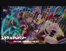 第46位:【モバマスリミックス】ミラクルテレパシー PSYCHIC EUROBEAT REMIX【堀裕子】 thumbnail