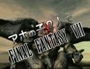 【アホの子】FF7実況 IV-XVI【2人で】