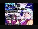 【東方二次創作カードゲーム】東方二面相 ~ reversible Night