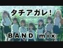 【Wake Up, Girls!】「タチアガレ!」バンド・ミックスやらせてください!