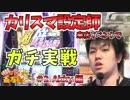 カリスマ設定師来店イベントでガチ実戦【パチスロ百万長者】#...