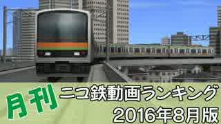 【A列車で行こう】月刊ニコ鉄動画ランキング2016年8月版