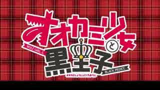 【ニコカラ】オオカミハート(On Vocal)