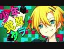 【鏡音レン】 少年覚醒クライシス 【オリジナルPV】
