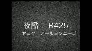 【車載】やこく!R425編 第1夜【パイロット版】