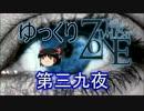 【ホラー&ミステリー】ゆっくりTwilight Zone 第三九夜【ゆっくり朗読】