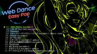 Web Dance/EasyPop 【アルバムクロスフェード】