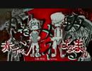 【大盛り二重唱】かなしみのなみにおぼれる【赤ティン×ぱなまん】 thumbnail