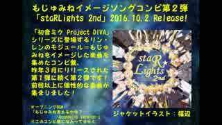 【クロスフェード】もじゅみねイメージソングコンピ「staRLights 2nd」