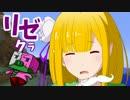 【実況】 Re:ゼロから始まるマイクラ生活 【Minecraft】 part1
