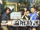 山田玲司「ヤバいぞ日本の貧困 こち亀終了 食べログ騒動を斬る!」ニコ論壇時評9月14日 thumbnail