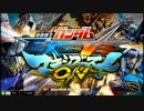【EXVSMBON】都内某所固定大会4(9月17日開催)Part1【第26回】 thumbnail