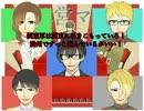 第61位:【我々だMAD】閣議は踊る【手描き実況】 thumbnail