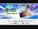 【DTX】Fight Right On