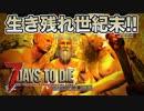 7日目にゾンビが大量襲来!物作りゾンビゲー【7Days to Die】実況