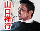 山口祥行 渡辺裕之 小沢仁志 小沢和義『覇王 ~凶血の系譜~』予告