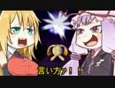 【ドカポンDX】ゆかり達ゎ・・・ズッ友だょ! part10【VOICEROID+実況】 thumbnail