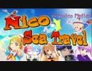 【ニコニコメドレー】Nico☆Sea Travel