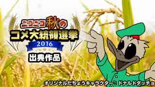 ダチョウのりたま【ニコニコ秋のコメ大統領選挙2016】