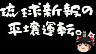 琉球新報、ヘイワ活動家の証言だけで記事にしていた事をゲロる。