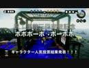 【祝】連載三回突破記念 キャラクター人気投票結果発表!!!