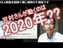 保守団体を毎日誹謗中傷してる沢村直樹の「本気」を確かめる動画!!