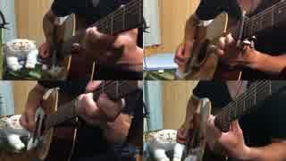 【ギター】 RADWIMPS/前前前世 Acoustic Arrange.Ver 【多重録音】