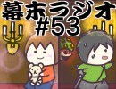 第74位:[会員専用]幕末ラジオ 第五十三回(奴Infection実況3)