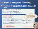 【10/1開催】ChaosTCG非公認交流会開催のご案内【Kansai Cardgame Meeting】