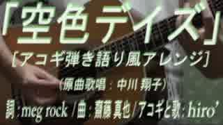 【オケ配布中!】空色デイズ【アコギ弾き語り風/演奏動画】