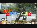 【ゆっくり】夏休み香港一人旅 part8 九龍編 星光花園